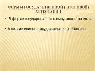 В форме государственного выпускного экзамена В форме единого государственног