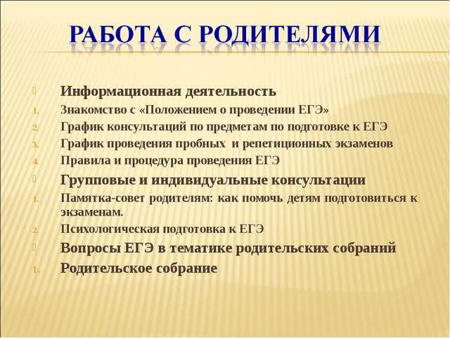 Информационная деятельность Знакомство с «Положением о проведении ЕГЭ» График...