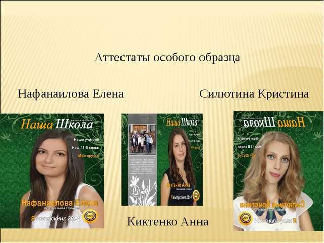 Аттестаты особого образца Нафанаилова Елена Силютина Кристина Киктенко Анна