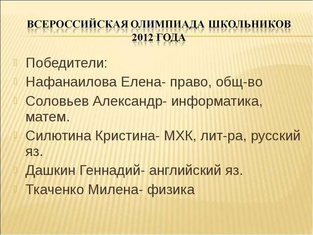 Победители: Нафанаилова Елена- право, общ-во Соловьев Александр- информатика,...