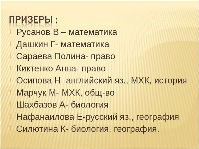 Русанов В – математика Дашкин Г- математика Сараева Полина- право Киктенко Ан...