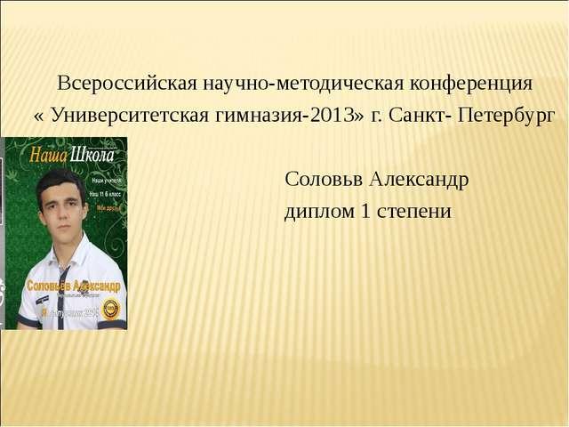 Всероссийская научно-методическая конференция « Университетская гимназия-2013...