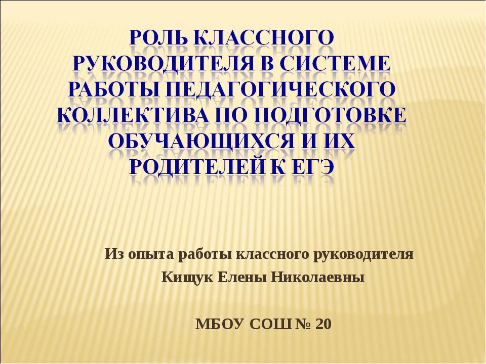 Из опыта работы классного руководителя Кищук Елены Николаевны МБОУ СОШ № 20