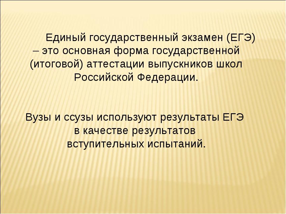 Единый государственный экзамен (ЕГЭ) – это основная форма государственной (и...