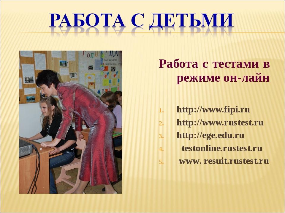 Работа с тестами в режиме он-лайн http://www.fipi.ru http://www.rustest.ru ht...