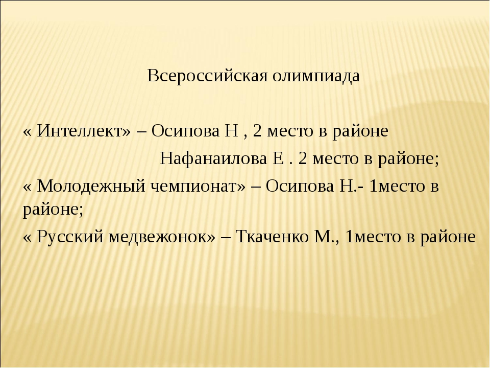 Всероссийская олимпиада « Интеллект» – Осипова Н , 2 место в районе Нафанаило...
