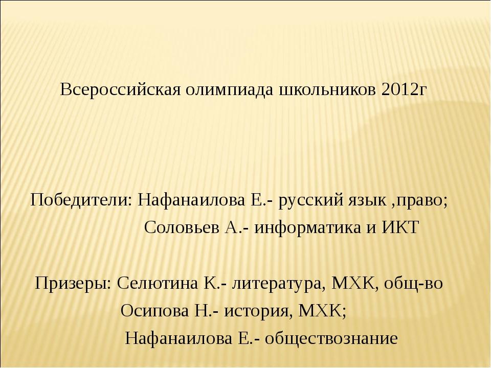Всероссийская олимпиада школьников 2012г Победители: Нафанаилова Е.- русский...
