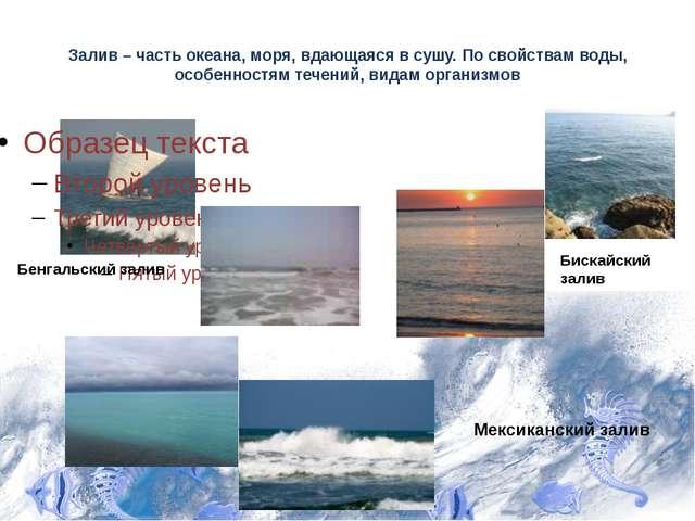 Залив – часть океана, моря, вдающаяся в сушу. По свойствам воды, особенностям...