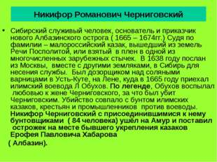 Никифор Романович Черниговский Сибирский служивый человек, основатель и прика