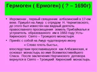 Гермоген ( Ермоген) ( ? – 1690г) Иеромонах , первый священник албазинский в 1