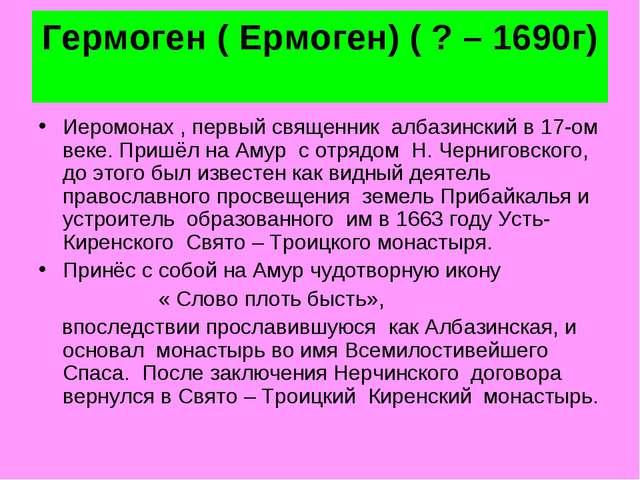Гермоген ( Ермоген) ( ? – 1690г) Иеромонах , первый священник албазинский в 1...