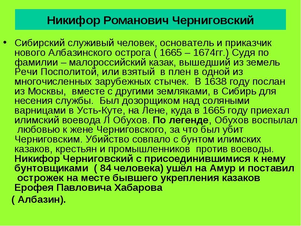Никифор Романович Черниговский Сибирский служивый человек, основатель и прика...