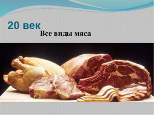 20 век Все виды мяса