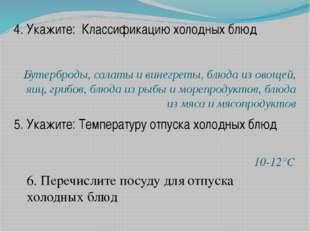 4. Укажите: Классификацию холодных блюд Бутерброды, салаты и винегреты, блюда
