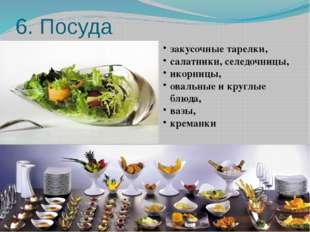 6. Посуда закусочные тарелки, салатники, селедочницы, икорницы, овальные и кр