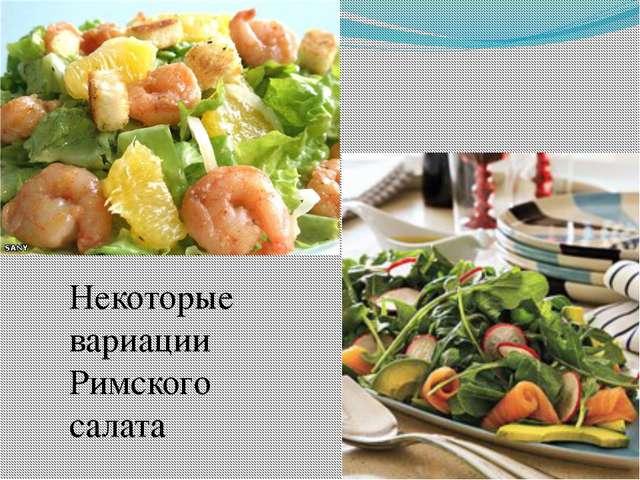Некоторые вариации Римского салата
