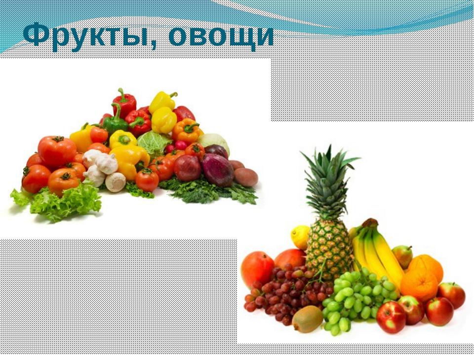 Фрукты, овощи