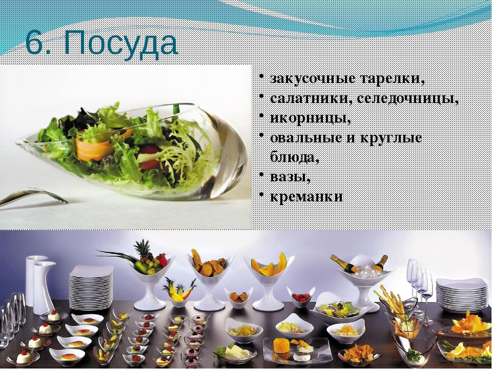 6. Посуда закусочные тарелки, салатники, селедочницы, икорницы, овальные и кр...