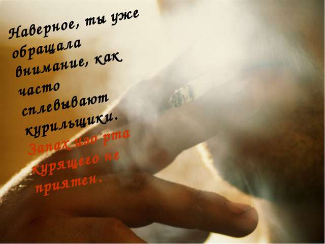 Наверное, ты уже обращала внимание, как часто сплевывают курильщики. Запах из...