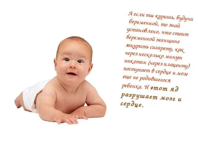 А если ты куришь, будучи беременной, то знай установлено, что стоит беременно...