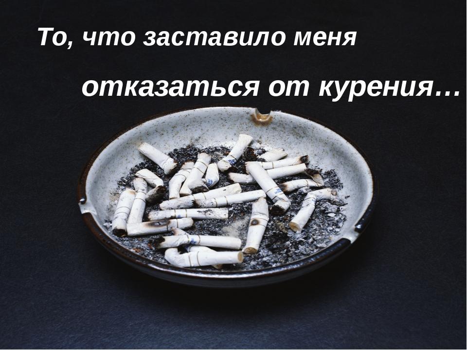 То, что заставило меня отказаться от курения…
