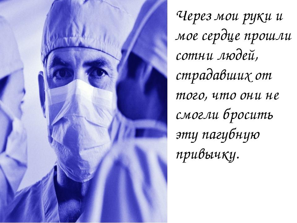 Через мои руки и мое сердце прошли сотни людей, страдавших от того, что они н...
