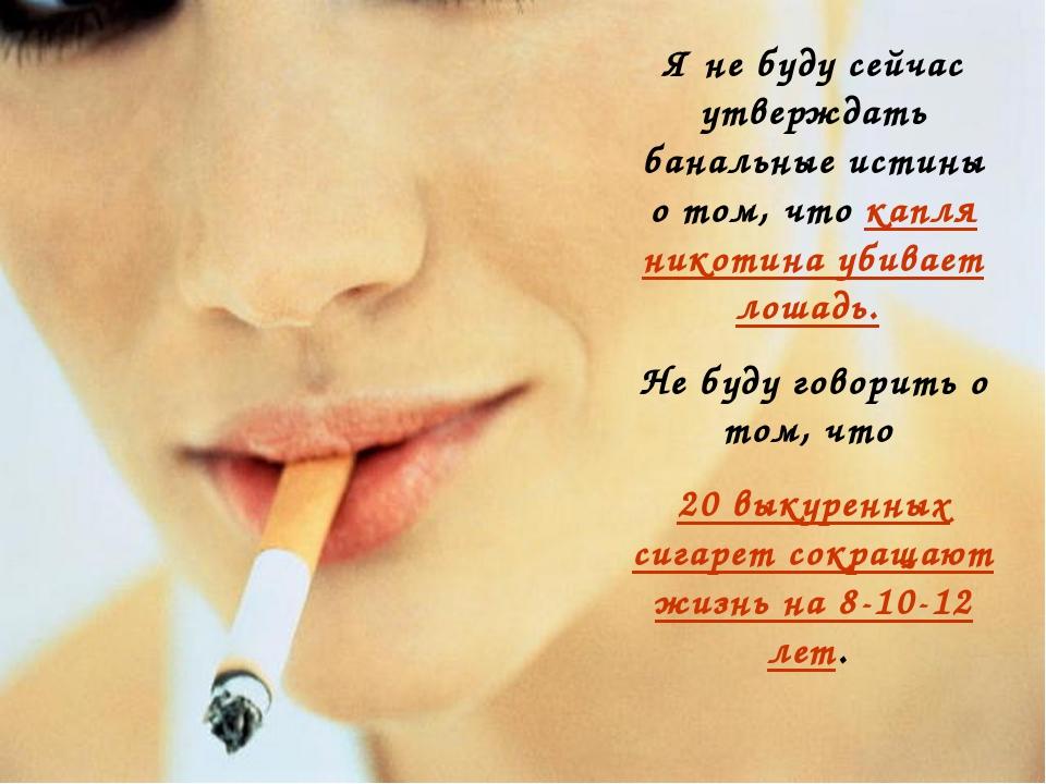 Я не буду сейчас утверждать банальные истины о том, что капля никотина убивае...