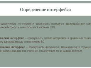 Определение интерфейса Это совокупность логических и физических принципов вза