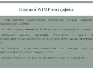 Полный WIMP-интерфейс Второй этап развития графического интерфейса, который х