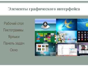Элементы графического интерфейса Рабочий стол Пиктограммы Ярлыки Панель задач