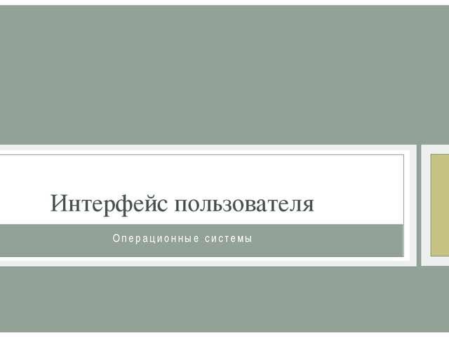 Операционные системы Интерфейс пользователя
