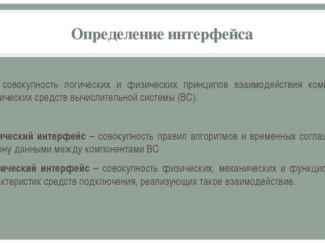 Определение интерфейса Это совокупность логических и физических принципов вза...