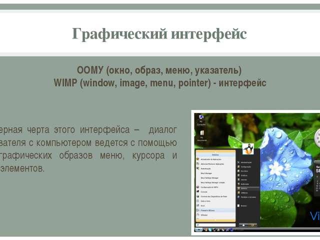 Графический интерфейс ООМУ (окно, образ, меню, указатель) WIMP (window, image...