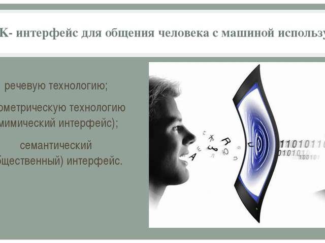 SILK- интерфейс для общения человека с машиной использует: речевую технологию...