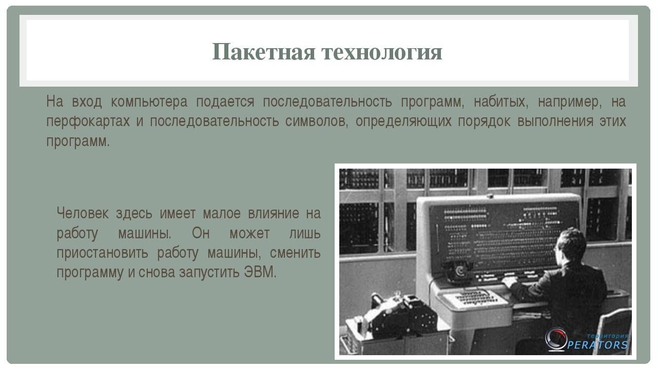 Пакетная технология На вход компьютера подается последовательность программ,...