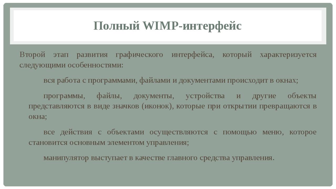 Полный WIMP-интерфейс Второй этап развития графического интерфейса, который х...