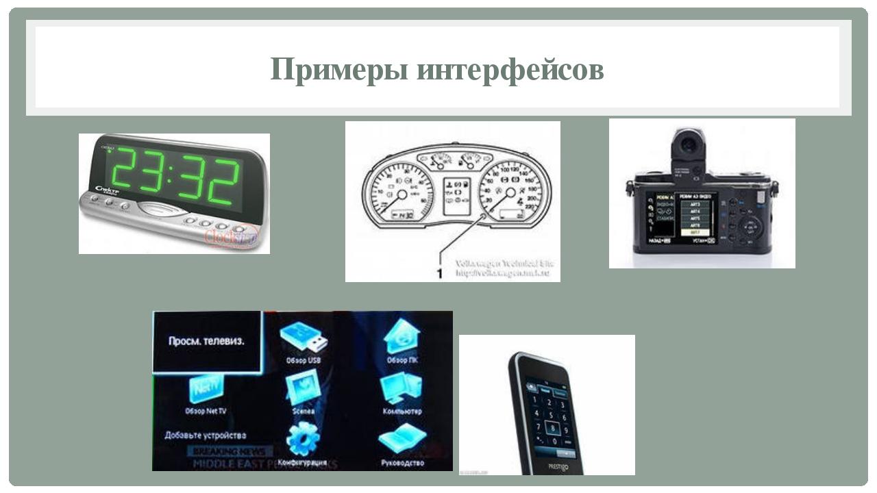 Примеры интерфейсов
