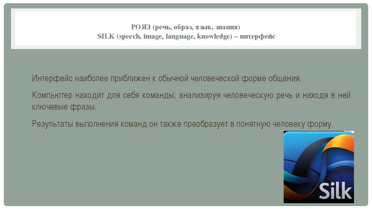 РОЯЗ (речь, образ, язык, знания) SILK (speech, image, language, knowledge) –...