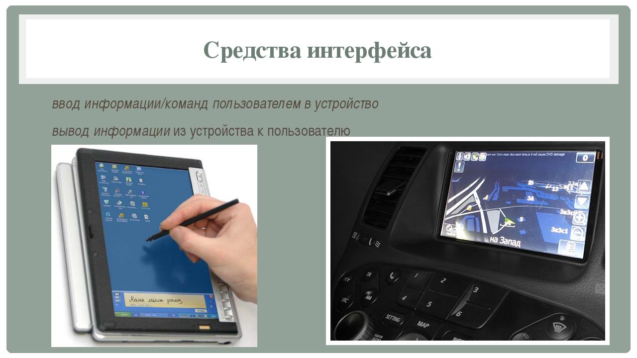Средства интерфейса ввод информации/команд пользователем в устройство вывод...
