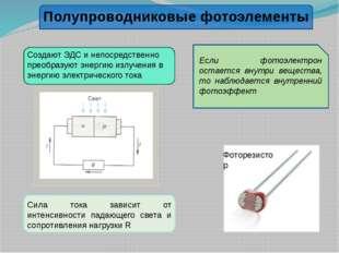 Создают ЭДС и непосредственно преобразуют энергию излучения в энергию электр