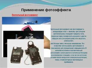 Применение фотоэффекта Вентильный фотоэффект или фотоэффект в запирающем слое