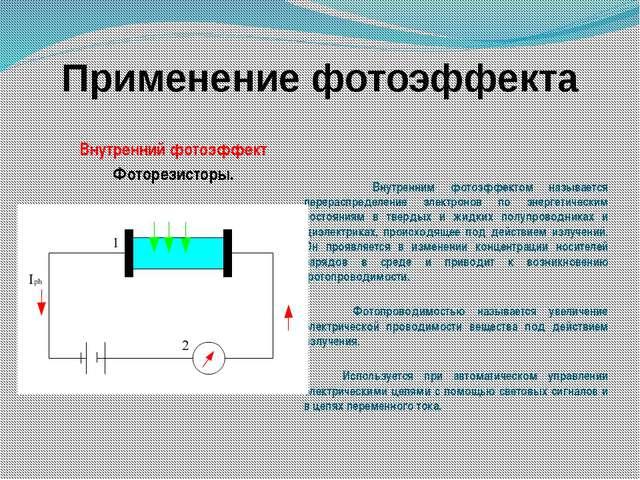 Применение фотоэффекта Внутренний фотоэффект Фоторезисторы. Внутренним фотоэф...
