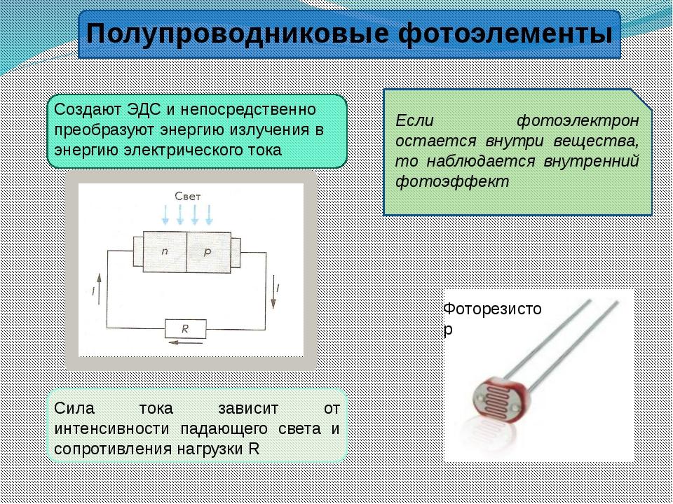 Создают ЭДС и непосредственно преобразуют энергию излучения в энергию электр...