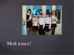 Мой класс!