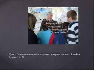 Дети с большим вниманием слушают ветерана афганской войны Руденко А. В.