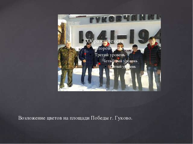 Возложение цветов на площади Победы г. Гуково.