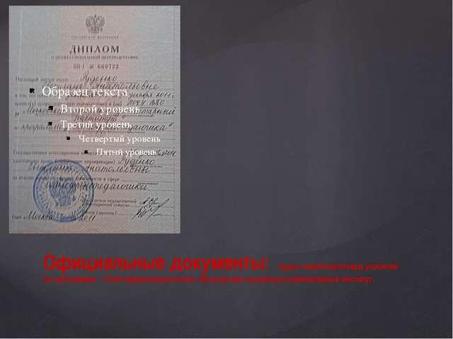Официальные документы: курсы переподготовки учителей по программе: « Олигофре...