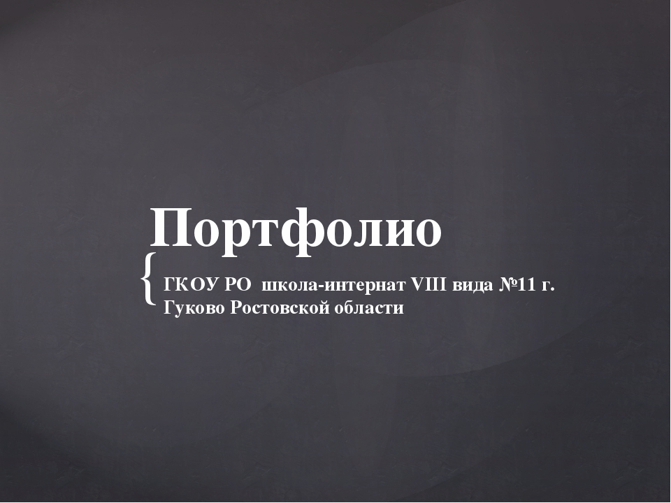 Портфолио ГКОУ РО школа-интернат VIII вида №11 г. Гуково Ростовской области {