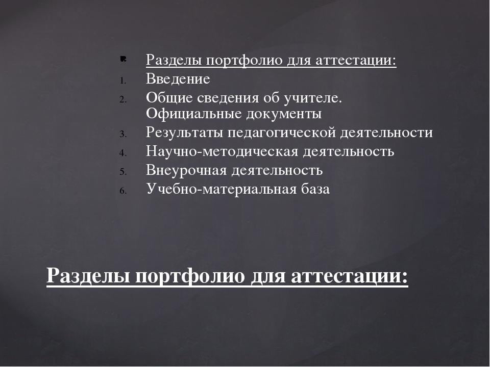Разделы портфолио для аттестации: Введение Общие сведения об учителе. Официал...