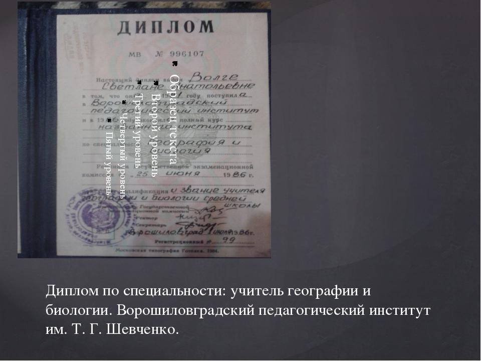 Диплом по специальности: учитель географии и биологии. Ворошиловградский педа...